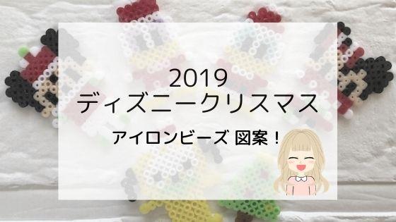 2019ディズニークリスマス【アイロンビーズ 図案】