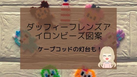 ダッフィーフレンズ【アイロンビーズ図案】
