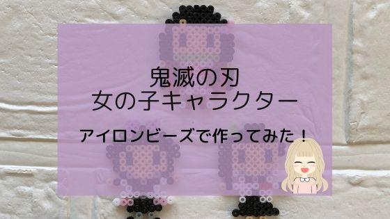 鬼滅の刃【女の子キャラクター】アイロンビーズで作ってみた〜図案あり!