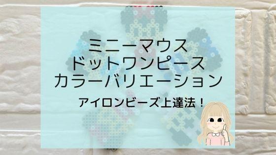 【アイロンビーズ初心者向け】ミニーマウスのドットワンピースカラーバリエーションで上達する方法!
