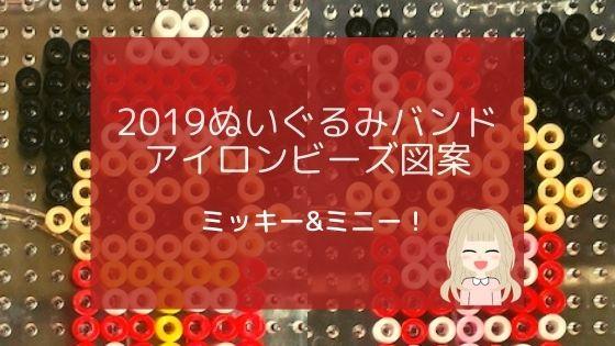 2019ぬいぐるみバンド【アイロンビーズ図案】ミッキー&ミニー!