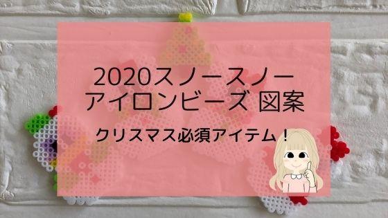 2020スノースノー【アイロンビーズ 図案】クリスマス必須アイテム!