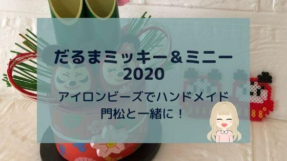 だるまミッキー&ミニー2020【アイロンビーズ】