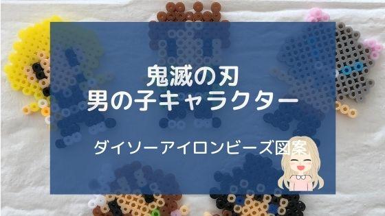 鬼滅の刃【男の子キャラクター】アイロンビーズ図案!