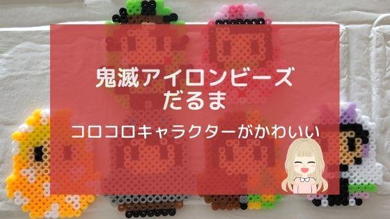 鬼滅アイロンビーズ【だるま】コロコロキャラクターがかわいい!