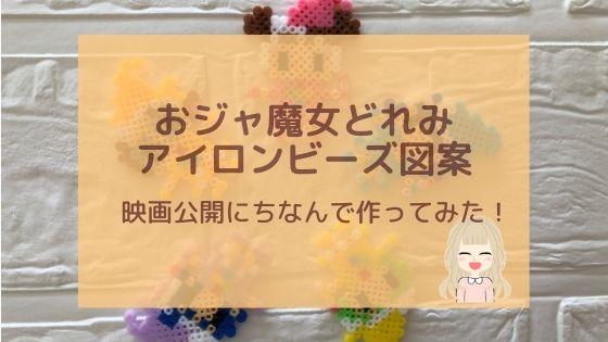 おジャ魔女どれみ【アイロンビーズ図案】