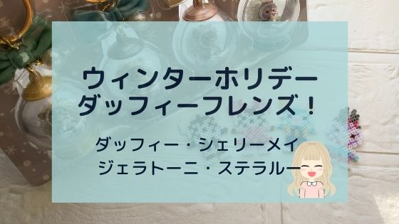 ウィンターホリデー【アイロンビーズ】ダッフィー シェリーメイ ジェラトーニ ステラルー!