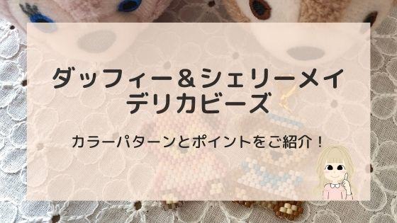 ダッフィー&シェリーメイ【デリカビーズ】ダッフィー&シェリーメイ【デリカビーズ】