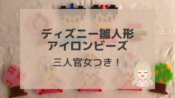 雛人形【ディズニー】アイロンビーズ