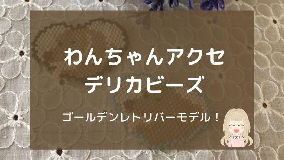 わんちゃんアクセ【デリカビーズ】ゴールデンレトリバーモデル