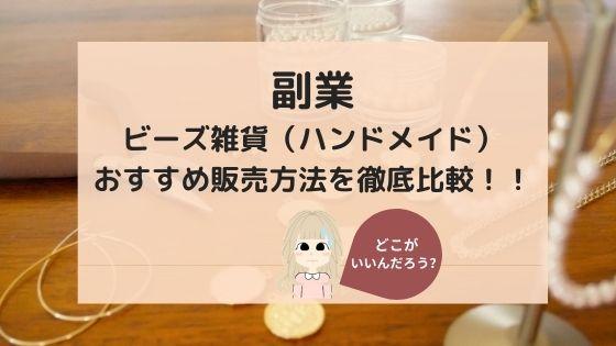 【副業】ビーズ雑貨(ハンドメイド)おすすめ販売方法を徹底比較!!