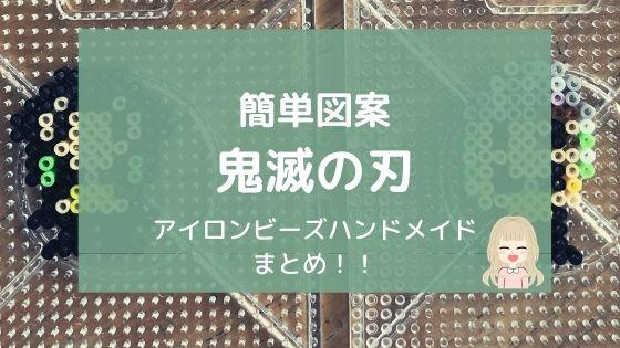 簡単図案【鬼滅の刃】アイロンビーズハンドメイドまとめ!
