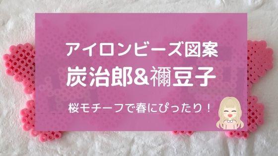炭治郎&禰豆子【アイロンビーズ】桜モチーフで春にぴったり図案!
