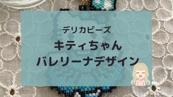 キティ【デリカビーズ】バレリーナデザイン図案