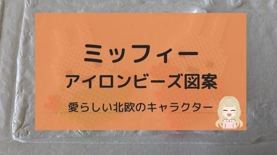 ミッフィー【アイロンビーズ図案】顔出しデザイン!