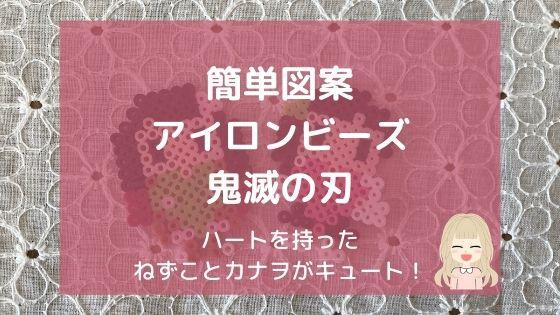 簡単図案【鬼滅の刃/禰豆子とカナヲ】