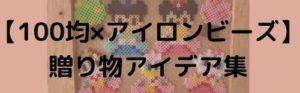 【100均×アイロンビーズ】贈り物アイデア集