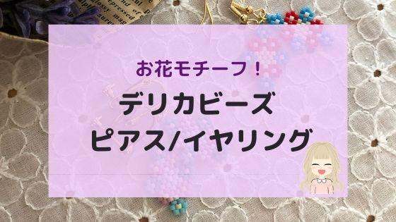 お花モチーフのピアス/イヤリング【デリカビーズ】