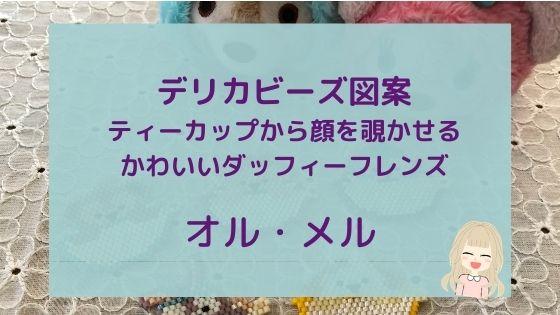 オル・メル【デリカビーズ図案】