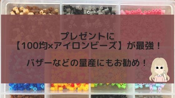 プレゼントに【100均×アイロンビーズ】が最強!