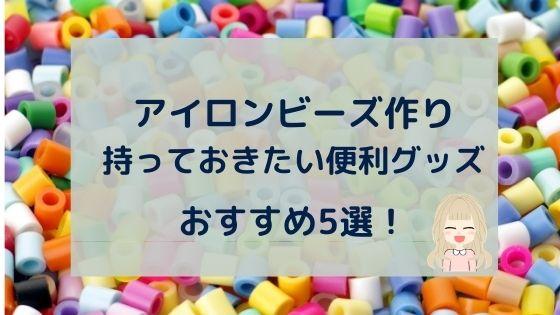 アイロンビーズ作りに持っておきたい便利グッズ 〜おすすめ5選!