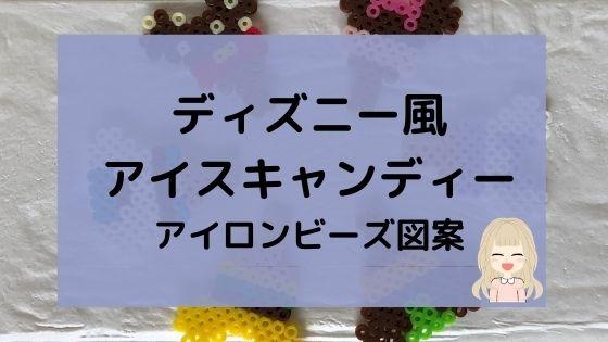 ディズニー風アイスキャンディー【アイロンビーズ図案】