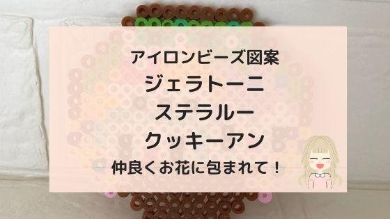 ジェラトーニ/ステラルー/クッキーアン 【アイロンビーズ図案】