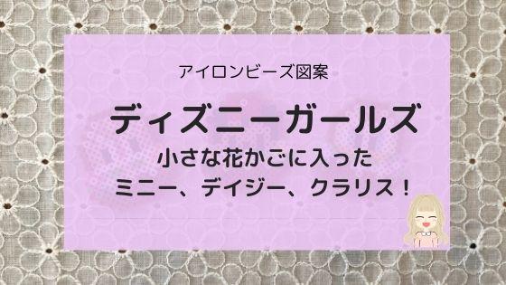 ディズニーガールズ【アイロンビーズ図案】小さな花かごに入ったミニー、デイジー、クラリス!