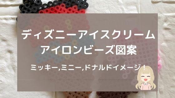 アイスクリーム【アイロンビーズ図案】ミッキー、ミニー、ドナルドイメージ!