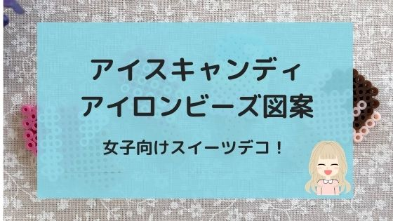 アイスキャンディ【アイロンビーズ図案】