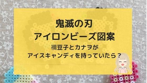 鬼滅の刃/禰豆子とカナヲ【アイロンビーズ図案】アイスを持った女子!