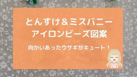 とんすけ&ミスバニー【アイロンビーズ図案】