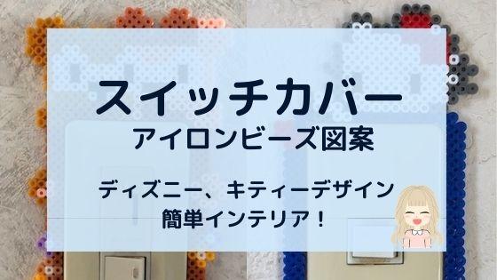 スイッチカバー【アイロンビーズ図案】ディズニー、キティーデザイン