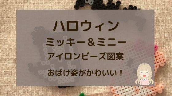 ハロウィンミッキー&ミニー【アイロンビーズ 図案】おばけ姿がかわいい!