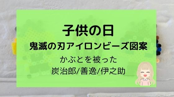 子供の日【鬼滅の刃アイロンビーズ図案】