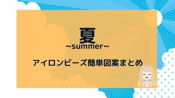 夏テーマ【アイロンビーズ簡単図案】まとめ