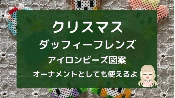 クリスマス【ダッフィーフレンズ】アイロンビーズ図案〜ツリーオーナメントにしたい!